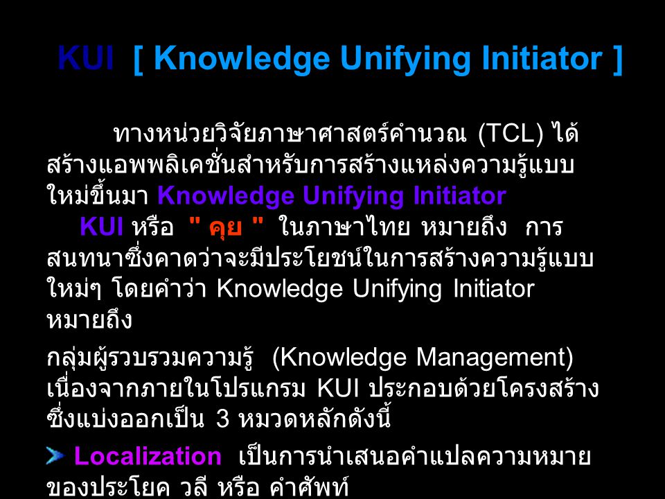 KUI [ Knowledge Unifying Initiator ]